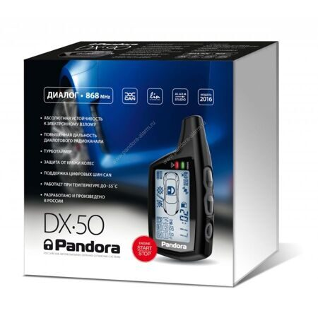 Автосигнализация PANDORA DX 50B CAN-LIN