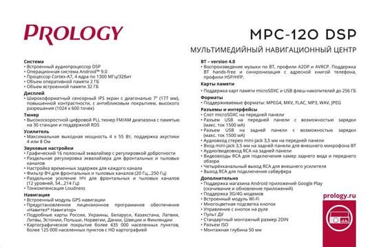 prology-mpc-120-dsp_id1413_5